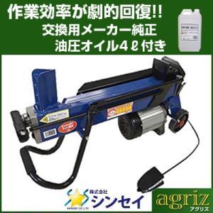 (個人宅配送OK)(メーカー直送)油圧式電動フット式薪割り機(薪割機) FWS6T 油圧オイルセット(6tクラス)(代引OK)(油圧オイル充填済み)|agriz