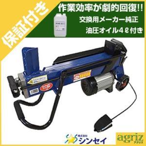 (プレミア保証付) シンセイ 薪割り機(薪割機) 電動 6トン(6t) FWS6T 油圧オイルセット(個人宅配送OK)(代引OK)(油圧オイル充填済み)|agriz