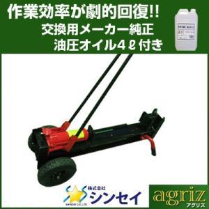 (個人宅配送OK)手動式油圧薪割り機(薪割機) HLS-12T 油圧オイルセット(12tクラス)(代引OK)|agriz