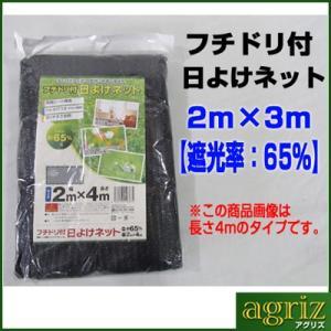 シンセイ 日よけネット フチドリ付タイプ 2m×3m(遮光率:65%)1袋 強い日差しを遮り、植物に快適な環境を。 遮光ネット 農業資材|agriz