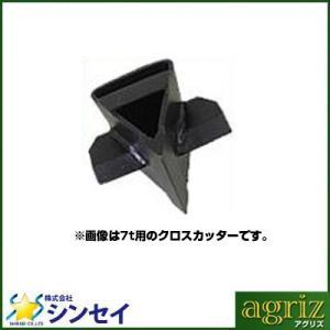 シンセイ 油圧式 電動薪割機 4-6t用 クロスカッター|agriz