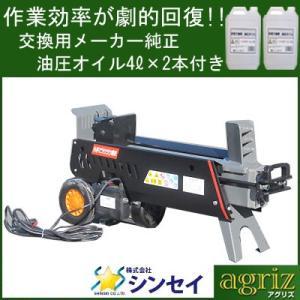 (個人宅配送OK)片手操作 7トン 電動式油圧薪割り機(薪割機) NWS7T 油圧オイル2本セット(メーカー直送)(代引OK)|agriz
