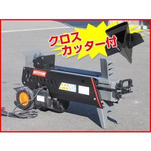 (個人宅配送OK)片手操作 7トン(7tクラス) 電動式油圧薪割り機(薪割機)クロスカッター付 NWS7T(メーカー直送)|agriz