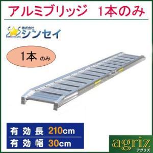 アルミブリッジ  1本セット シンセイ アルミブリッジ (フック式 有効長さ2100mm×有効幅30...