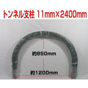 トンネル支柱 11mm×2400mm 50本入り 園芸用トンネル支柱  防風ネットや防虫ネット、不織...