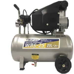 シンセイ 電動エアーコンプレッサー WBS-25【25Lタンク】【100V・50Hz/60Hz兼用】|agriz