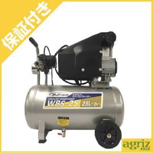 (プレミア保証付) シンセイ エアーコンプレッサー 電動 オイルレス WBS-25|agriz