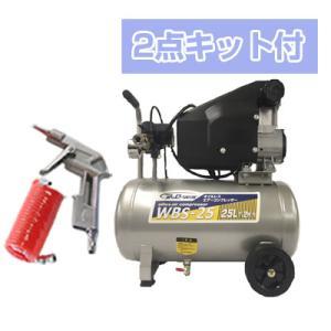 【2点キット付き】オイルレス電動コンプレッサーWBS-25【100V・50Hz/60Hz兼用】|agriz