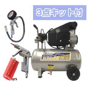 【3点キット付き】オイルレス電動コンプレッサーWBS-25【100V・50Hz/60Hz兼用】|agriz