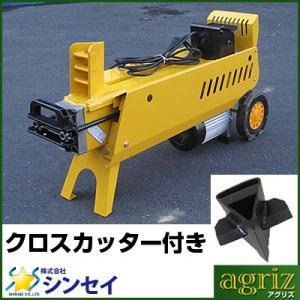 【個人様宅向け】薪割り機 7トン 電動式 クロスカッター付 WS7T (薪割機)|agriz