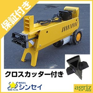 (プレミア保証付) シンセイ 電動 薪割り機(薪割機) 7トン(7t) WS7T クロスカッター付|agriz