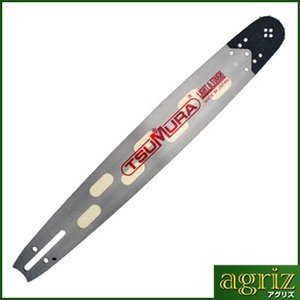 (ツムラ)16インチ(40cm)先端交換式ソリッドガイドバー(軽量)(.058ゲージ)(.325ピッチ)(A16G58P325)|agriz