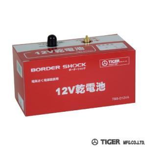 12V乾電池  <TBS-D12VA> (旧商品名:アニマル電池12V)  電気さく用電源装置SA3...
