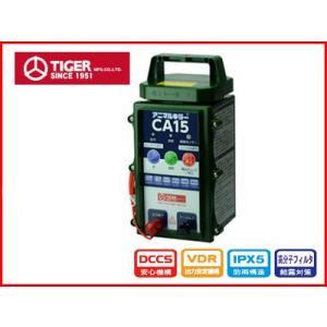 タイガー 電気柵・電柵 本体 アニマルキラー CA15DC(防雨型)(乾電池タイプ)害獣 防獣 agriz