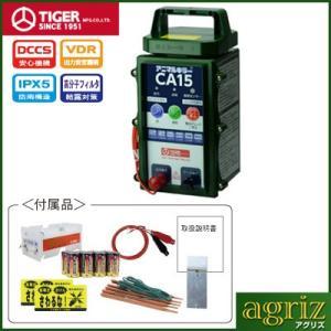 タイガー 電気柵・電柵 本体 アニマルキラー CA15DC-V(乾電池タイプ)(音声案内付)(受注生...