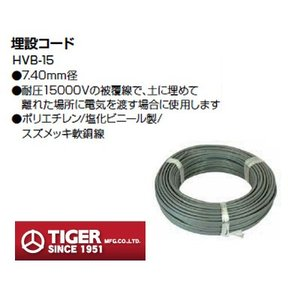タイガー アニマルキラー 電気柵 資材 埋設コード HVB-15(7.40mm径×50m巻)