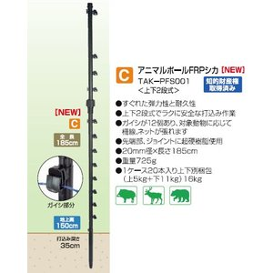 「規格」  全長1850×直径20mm(地上部長さ:1500mm 埋め込み部長さ:350mm)  重...