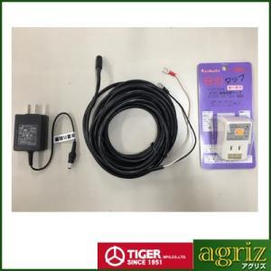 タイガー 電気柵・電柵 資材 AC電源アダプター 漏電遮断機付 4300DC2、4300DC2-SL...