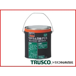 トラスコ  リチウム万能グリス #2 2.5kg agriz