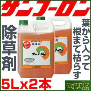 (除草剤) サンフーロン 5L (2本入) (農薬) 旧ラウンドアップのジェネリック品|agriz