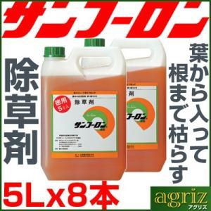 (除草剤) サンフーロン 5L (8本入) (農薬) 旧ラウンドアップのジェネリック品|agriz