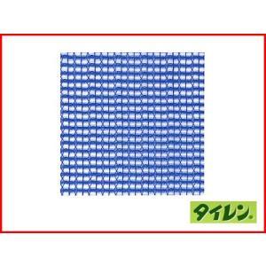 三菱化学のポリエチレン使用 タイレン 防風ネット 2mm目合 青 4本入 2.0×50m 遮光率33% ロープ有 農業資材 園芸用品 家庭菜園 防風網|agriz