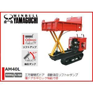【プレミア保証付き】ウインブルヤマグチ クローラー動力運搬車 AM40L (最大積載量400kg) (三方開閉式ドア) (復動油圧リフトorダンプ) (コンテナ4個サイズ荷台) agriz