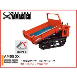 【プレミア保証付き!!】ウインブルヤマグチ クローラー運搬車 AM55DX (三方開閉式ドア) (復動油圧ダンプ) (500キロ積載) (横ドア水平受機構付) 動力運搬車 agriz
