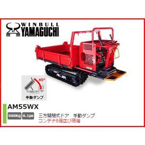 【プレミア保証付き!!】ウインブルヤマグチ クローラー運搬車 AM55WX (三方開閉式ドア) (手動ダンプ) (500キロ積載) (横ドア水平受機構付) 動力運搬車 agriz