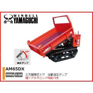 ウインブルヤマグチ クローラー運搬車 AM65DX (三方開閉式ドア) (復動油圧ダンプ) (横ドア水平受機構付) (600キロ積載) 動力運搬車 agriz