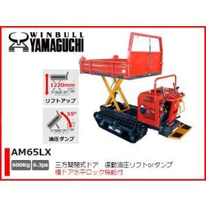【プレミア保証付き!】ウインブルヤマグチ クローラー運搬車 AM65LX (三方開閉式ドア) (復動油圧リフトorダンプ) (横ドア水平受機構付) (600kg積載) 動力運搬車 agriz