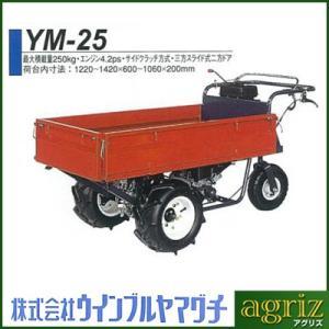 ウインブルヤマグチ ホイール運搬車 押型三輪車 YM-25 (三方スライド式二方ドア) (250キロ積載) 動力運搬車|agriz