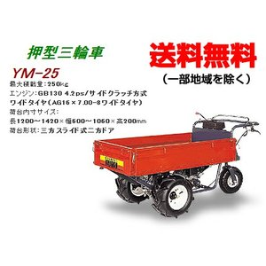 【プレミア保証付き!!】ウインブルヤマグチ ホイール運搬車 押型三輪車 YM-25 (三方スライド式二方ドア) (250キロ積載) 動力運搬車 agriz