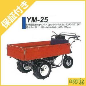 (プレミア保証プラス付) ウインブルヤマグチ ホイール運搬車 押型三輪車 YM-25 (三方スライド式二方ドア)(250キロ積載) 動力運搬車|agriz