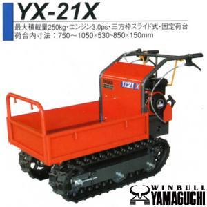 ウインブルヤマグチ クローラー運搬車 YX-21X (最大積載量:250kg) (三方鉄板スライド式) 動力運搬車|agriz