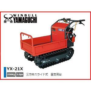 【プレミア保証付き!!】ウインブルヤマグチ クローラー運搬車 YX-21X (最大積載量:250kg) (三方鉄板スライド式) 動力運搬車 agriz
