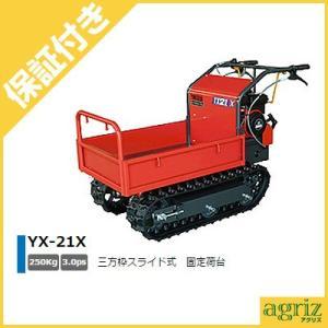 (プレミア保証プラス付) ウインブルヤマグチ クローラー運搬車 YX-21X (最大積載量:250kg)(三方鉄板スライド式) 動力運搬車|agriz