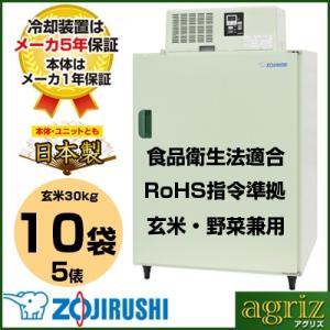 設置サービス付き! 象印ラコルト 玄米保冷庫 スタンダードタイプ RZ-DH102SH 10袋(30kg入) 便利棚1枚付(代引不可)(北海道・沖縄・離島地域配送不可)|agriz