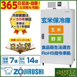 設置サービス付き!象印ラコルト 玄米保冷庫 スタンダード RZ-DS14 14袋 便利棚1枚セット(代引不可)(北海道・沖縄・離島地域配送不可)|agriz