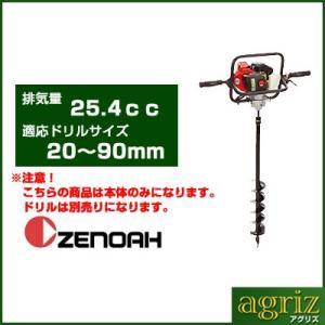 ゼノア エンジン式 オーガードリル AGZ2600EZ (ドリル無し) (穴掘り機 穴掘機 掘削機)|agriz