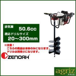 ゼノア エンジン式 オーガードリル AGZ5010EZ (ドリル無し) (穴掘り機 穴掘機 掘削機) agriz
