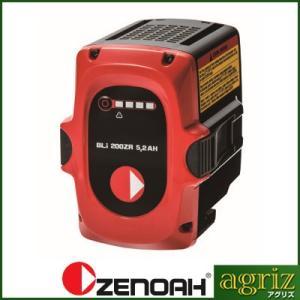 ゼノア 純正バッテリー BLi200ZR|agriz