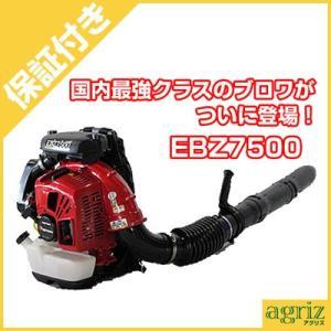 (プレミア保証プラス付) ゼノア ブロワー ブロアー EBZ7500 (背負い式)|agriz