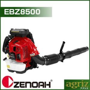 ゼノア ブロワー ブロアー EBZ8500 (背負い式)|agriz