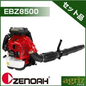 ゼノア エンジンブロワ EBZ8500 (点火プラグ・エアークリーナーセット)|agriz