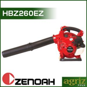 (ゼノア)ブロワー・ブロア HBZ260EZ(手持ち式)|agriz