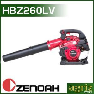 (ゼノア) HBZ260LV ブロワー・ブロア(手持ち式)|agriz