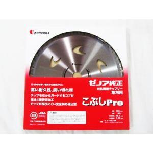 ゼノア 純正チップソー SuperこぶしPro 255mm 40枚刃 1枚入 (草刈刃 刈払機用 草刈機用)|agriz