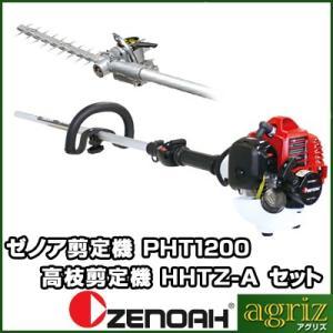 ゼノア剪定機(高枝剪定機) PHT1200EZ+HHTZ-A agriz