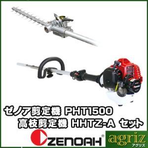 ゼノア剪定機(高枝剪定機) PHT1500EZ+HHTZ-A agriz